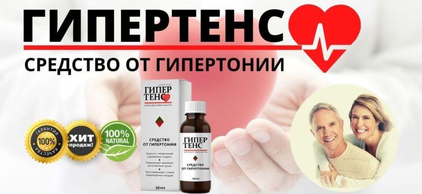 Микардин - Официальный сайт препарата от гипертонии ...