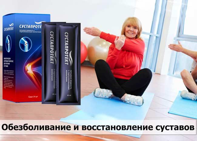 Комплексное восстановление суставов